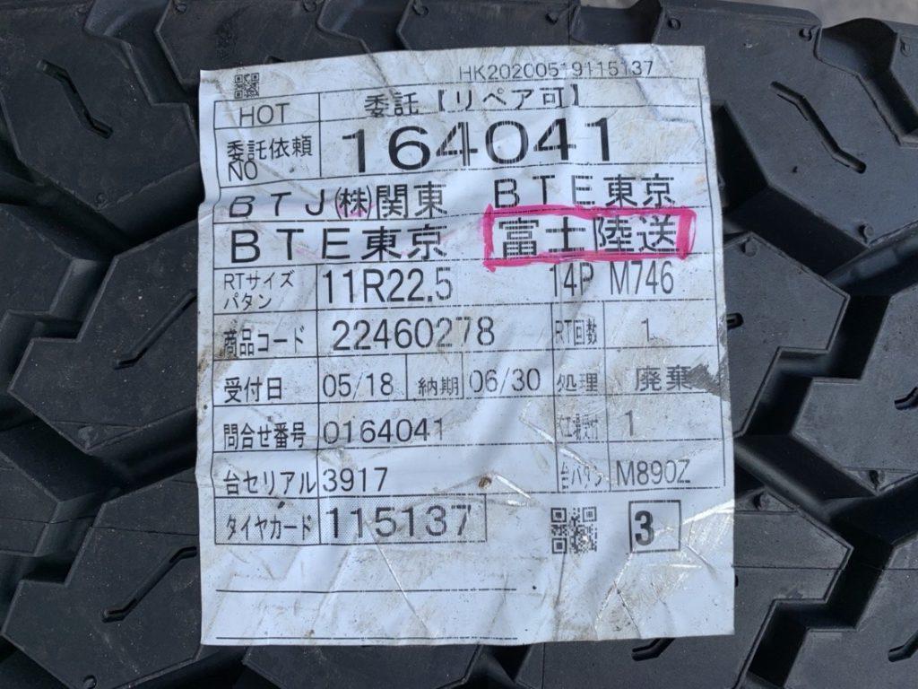 retread_tire_tag